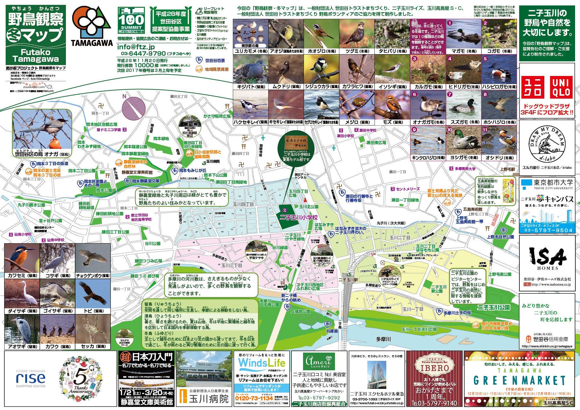2016年野鳥観察・冬マップ