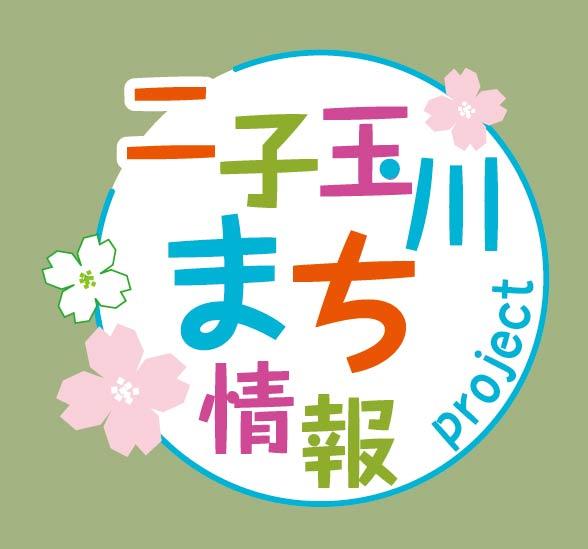 まち情報プロジェクト