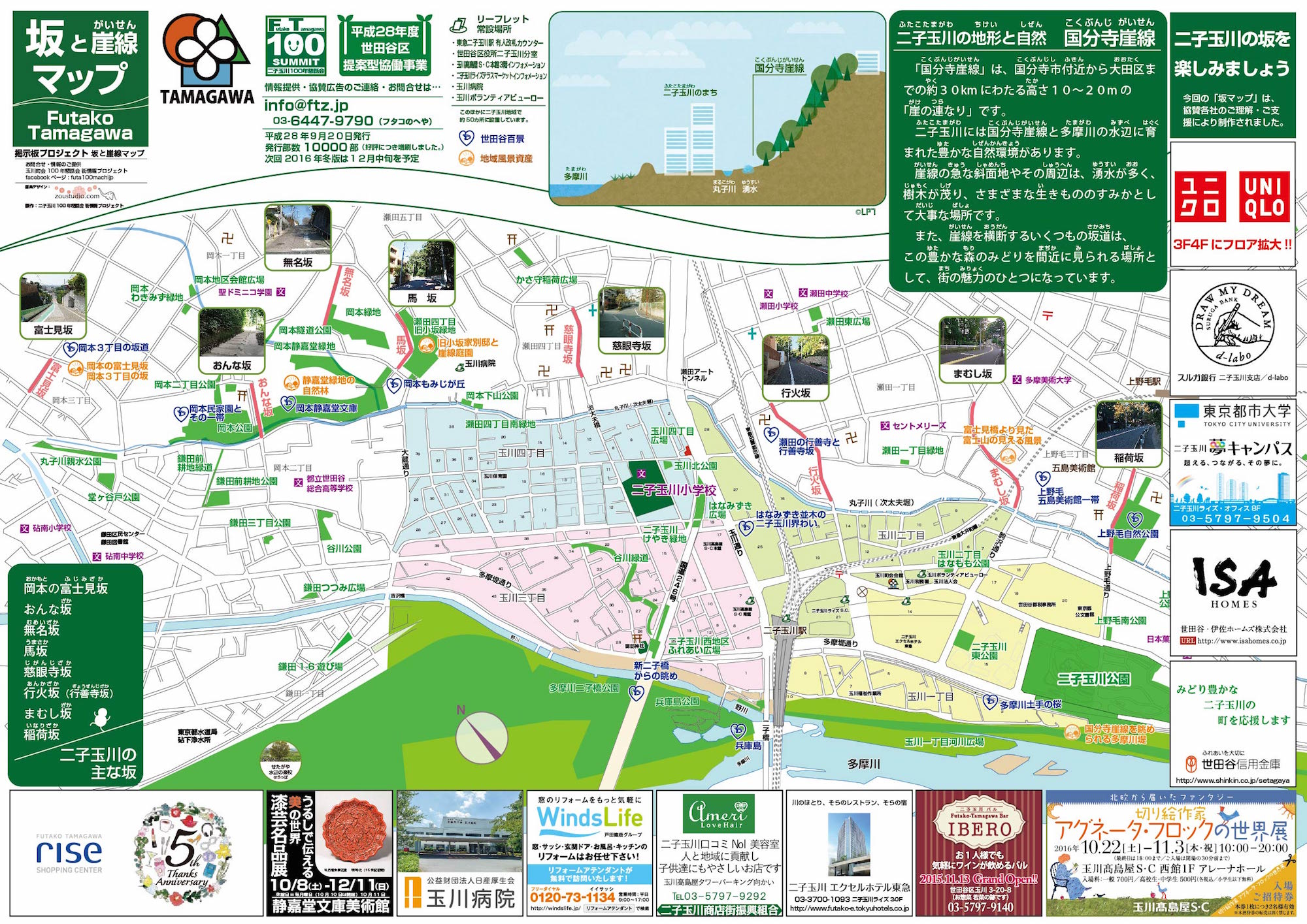 2016年坂と崖線マップ