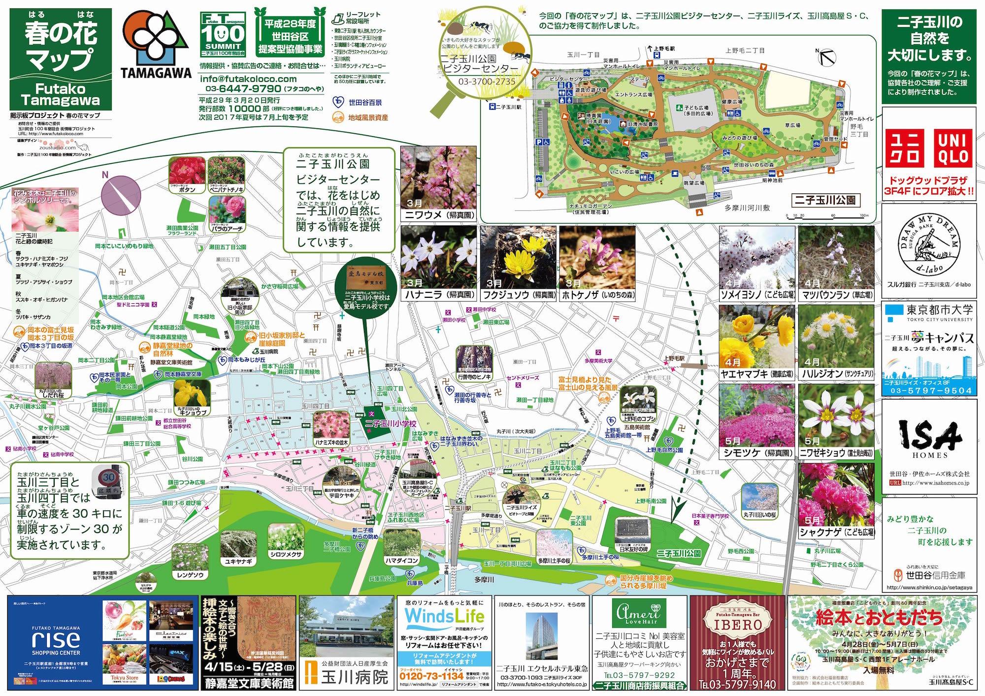 2017年春の花マップ